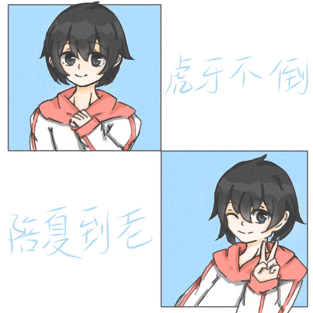 [同人图]【夏天Y】直播四周年贺